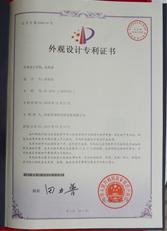 仪器外观专利证书.jpg